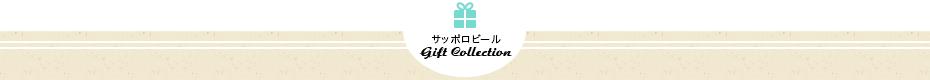 サッポロビール Gift Collection