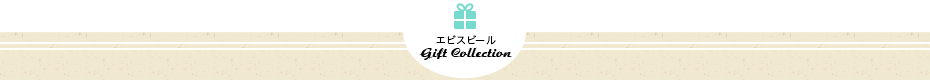 ヱビスビール Gift Collection