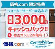 【ウォーターサーバー】価格.com×コスモウォーター限定3,000円キャッシュバック+初回ボトル2本無料!