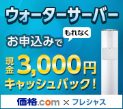 【ウォーターサーバー】価格.com×フレシャス限定3,000円キャッシュバック