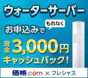 【ウォーターサーバー】価格.com×フレシャス限定3,000円キャッシュバッ�