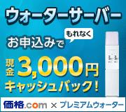【ウォーターサーバー】価格.com×プレミアムウォーター限定3,000円キャッシュバック