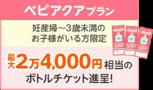 ベビアクアプラン 妊産婦〜3歳未満の お子様がいる方限定 最大2万4,000円相当のボトルチケット進呈!