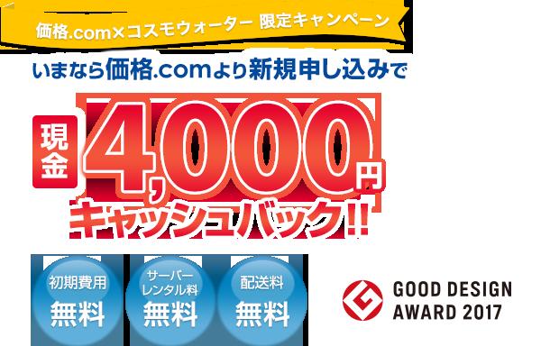 価格.com限定!コスモウォーターを新規お申込みでもれなく全員に現金3,000円キャッシュバック!