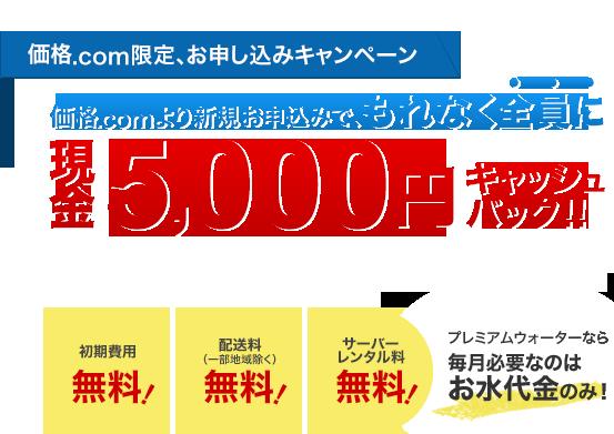 価格.com限定、お申し込みキャンペーン価格.comより新規お申込みで、もれなく全員に現金5,000円キャッシュバック!!