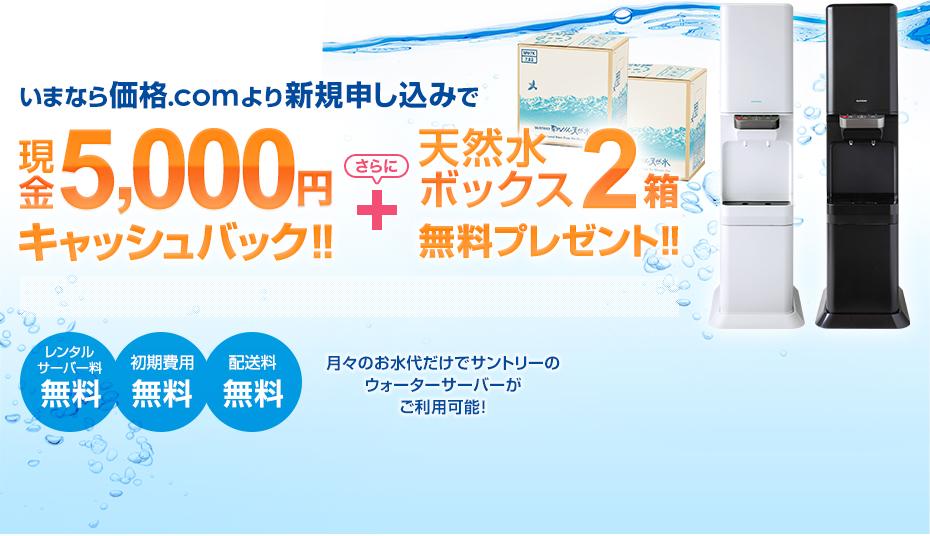 価格.com × サントリー天然水ウォーターサーバー いまなら価格.comから新規お申し込みで現金5,000円キャッシュバック!!さらに、天然水ボックス2箱無料プレゼント!!