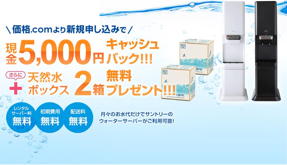 価格.com × サントリー天然水ウォーターサーバー 価格.comから新規お申し込みで現金5,000円キャッシュバック!!さらに、天然水ボックス2箱無料プレゼント!!
