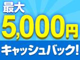 現金最大5,000円キャッシュバック