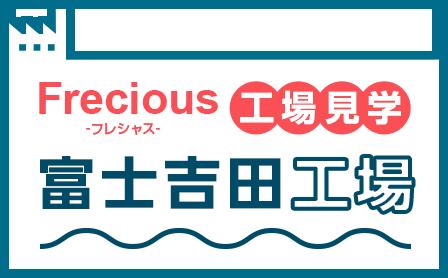 Frecious-フレシャス-工場見学 富士吉田工場