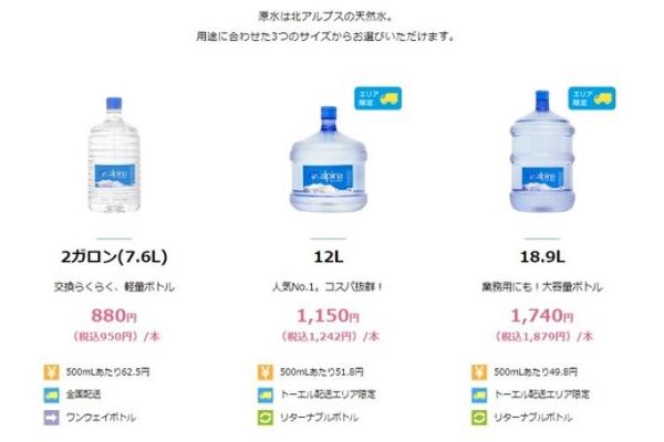3種類のボトルから選べる