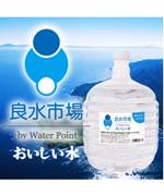 良水市場おいしい水