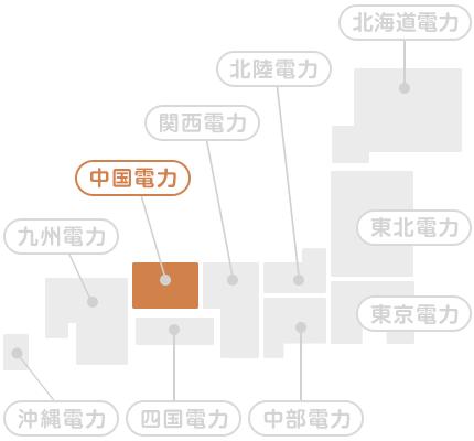中国電力エリア