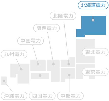 北海道電力エリア