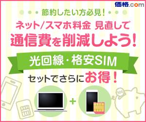 NTT 新生活応援キャンペーン 光回線・格安SIM