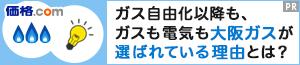 自由化を機にガスも電気も大阪ガスが選ばれている理由とは?