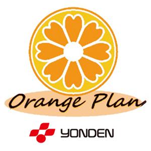 オレンジプラン(東京エリア)