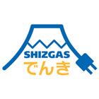 SHIZGASでんき(静岡ガス&パワー)