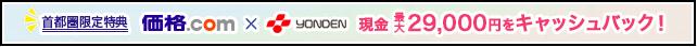 首都圏限定特典 価格.com x YONDEN 現金最大11,000円をキャッシュバック!