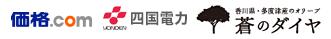 価格.com | 四国電力 | 香川県・多度津産のオリーブ 蒼のダイヤ