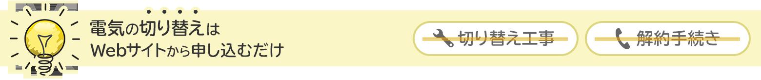 電気の切り替えはWebサイトから申し込むだけ簡単! 切り替え工事不要! 解約手続き不要!