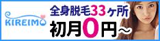 全身脱毛33か所 所月0円