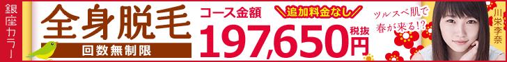 全身脱毛回数無制限 コース金額197,650円(税抜)