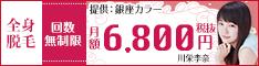 全身脱毛 回数無制限 月額6,800円(税抜)