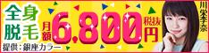 全身脱毛 月額6,800円(税抜)
