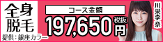 全身脱毛コース金額197,650円(税抜)