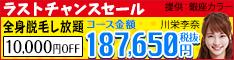 脱毛し放題187,650円