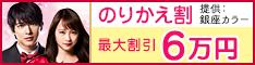 全身脱毛2か月分0円