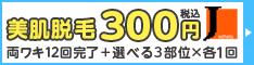 美肌脱毛300円(税抜)両ワキ12回完了選べる3部位×1回