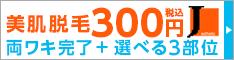 美肌脱毛300円(税抜)両ワキ完了選べる3部位
