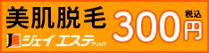 美肌脱毛300円(税込)両ワキ完了選べる3部位