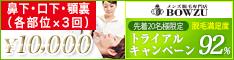 ひげ脱毛3回 10,000円 トライアルキャンペーン
