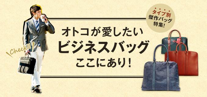 本当に使える傑作バッグが大集結! オトコが愛したいビジネスバッグ特集