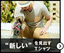 """""""新しい""""を見出すTシャツ"""