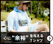 """心に""""余裕""""を与えるTシャツ"""