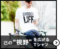 """己の""""視野""""を広げるTシャツ"""