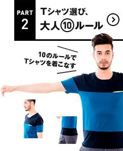 Tシャツ選び、大人の10ルール