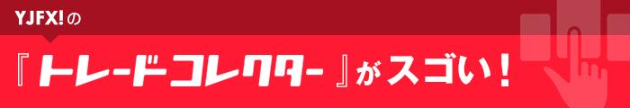 YJFX!の『トレードコレクター』がスゴい