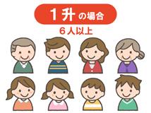 1升(10合)〜