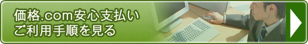価格.com安心支払いご利用手順を見る