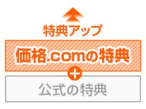 「価格.comプロバイダ」から申し込むと、価格.comプロバイダの特典も付け加えられる