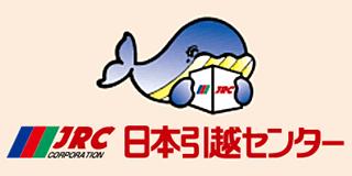 くじらのマークのJRC日本引越センター