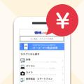 価格.com アプリ