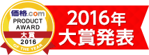 価格.comプロダクトアワード2016 大賞発表