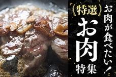 お肉が食べたい!特選お肉特集