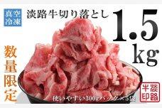 極上!淡路牛の贅沢切り落とし1.5kg