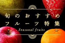 旬のおすすめフルーツ特集